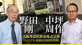 関西の街の発展に貢献した「おおさか東線鉄道事業」の用地取得業務を振り返って