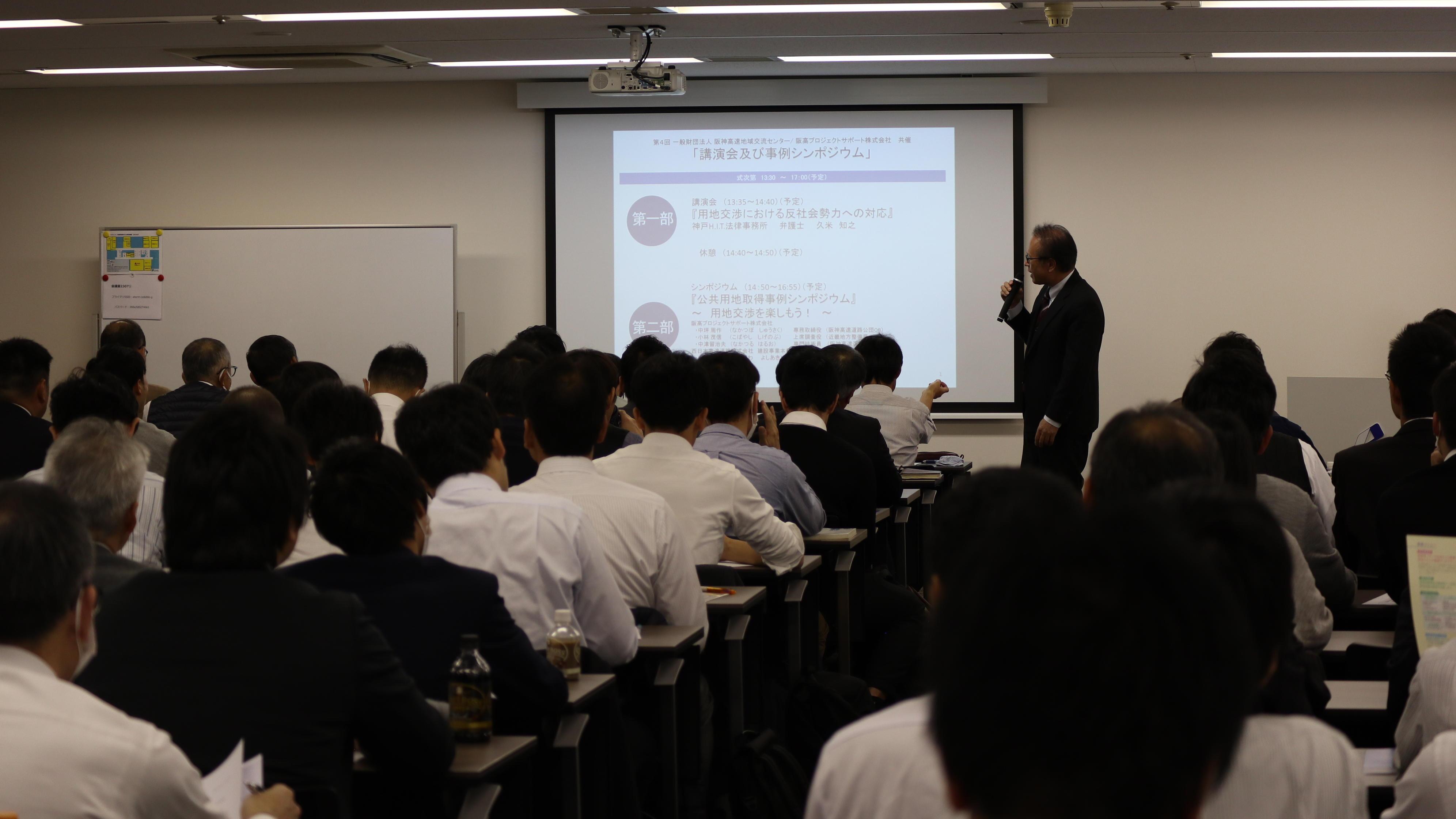 2019年11月29日開催 公共用地取得講演会及びシンポジウム
