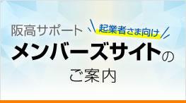 阪高サポートではただいま起業者さま、事業ご担当者さま向けメンバーズサイトの会員を募集しています