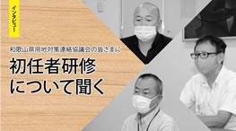 和歌山県用地対策連絡協議会の皆さまに初任者研修について聞く