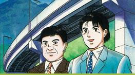 「阪神高速用地交渉屋」の神髄がここに。まんが本「補償交渉奮闘記」